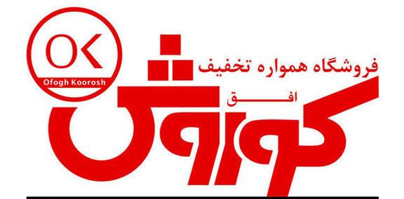 نماد افق روز شنبه 23 فروردین بازگشایی میشود/ اطلاعات مربوط به خرید سهام شرکت پاکبان را در سایت کدال افشا کردیم