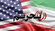 رفع تحریم های ایران در دستور کار آمریکا نیست / دایره تحریم های ایران بسیار گسترده و پیچیده است