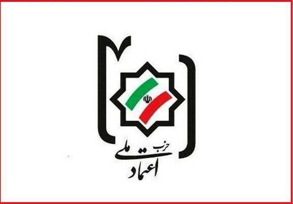 دبیرکل، قائم مقام و سخنگوی حزب اعتماد ملی انتخاب شدند