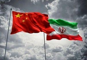 همکاری تجاری 25 ساله  میان ایران و چین به ضرر آمریکا شد