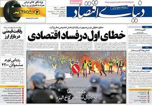 عناوین روزنامه های 19 آذر