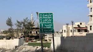 برقراری ایست بازرسی در شهر دوما سوریه