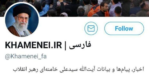 آیا توئیتر حساب های تعلیق شده رهبر معظم انقلاب را برگرداند؟