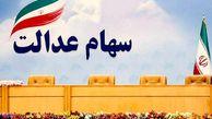 به دستور دادستانی کل فارس مجمع عمومی شرکت سرمایهگذاری استانی سهام عدالت فارس لغو شد