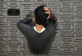 |نرخ بالای بیکاری میان جوانان استان گلستان
