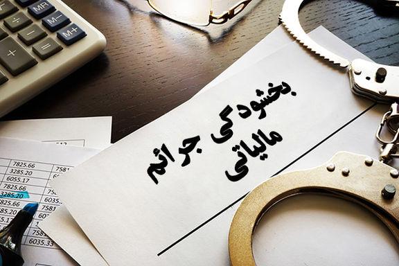 شرایط برخورداری از بخشودگی جرایم مالیاتی اعلام شد
