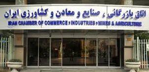 درخواست اتاق بازرگانی برای تصویب FATF