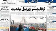 عناوین روزنامههای 23 بهمن
