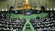 جلسه علنی مجلس شورای اسلامی آغاز شد/مجازات اسیدپاشی در دستور کار مجلس