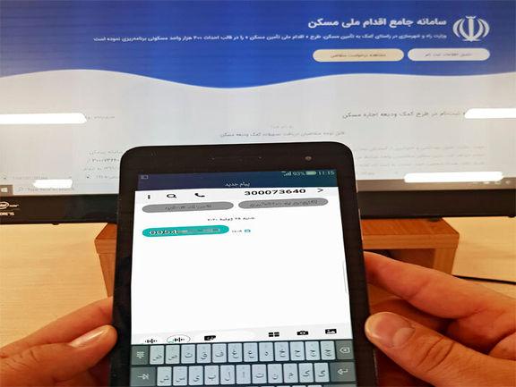 ثبتنام بیش از 350 هزار نفر برای دریافت وام ودیعه مسکن در روز اول