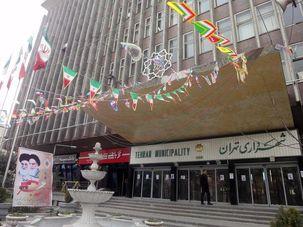 میزان حقوق معاونان شهرداری تهران اعلام شد + لیست