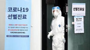 تعداد 89 نفر دیگر در کره جنوبی به ویروس کرونا مبتلا شدند