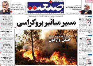 عناوین روزنامههای یکشنبه 11 خرداد 99