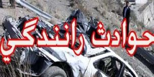 4 کشته و مصدوم در واژگونی یک دستگاه خودروی ساینا در زاهدان