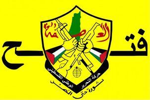 سازمان فتح: رهبری فلسطین تسلیم فشارهای آمریکا اسرائیل و عربستان نمی شود