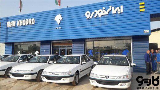 شرایط پـیش فـروش محصولات ایران خودرو در 26 بهمن