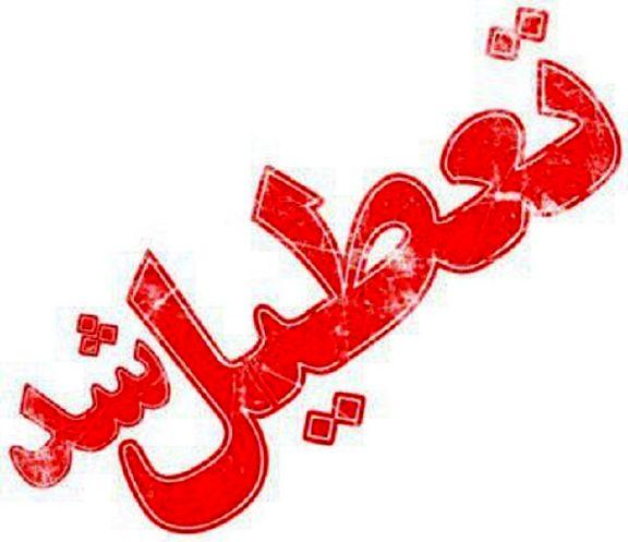 مدارس خوزستان دوشنبه 25 آذر تعطیل است