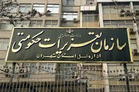 آخرین اقدامات تعزیرات حکومتی در برخورد با محتکران و متخلفان در حوزه کالاهای اساسی + فیلم