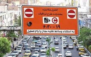 ثبت نام طرح ترافیک و کارت مترو خبرنگاری از سوم اسفندماه آغاز می شود