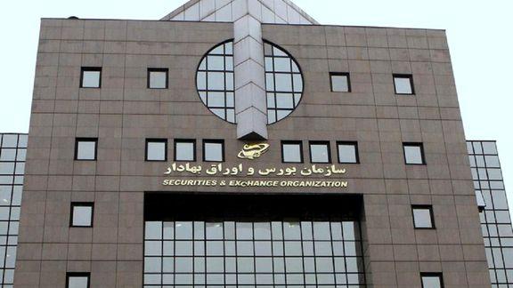 رئیس سازمان بورس: کلیات دستورالعمل صدور مجوز شرکتهای سرمایهگذاری نوع دوم تصویب شد