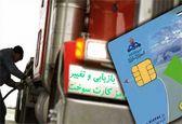مهلت استفاده از کارت سوخت شخصی تا 20 روز دیگر / برای فعالسازی کارت سوخت باید چکار کنیم؟