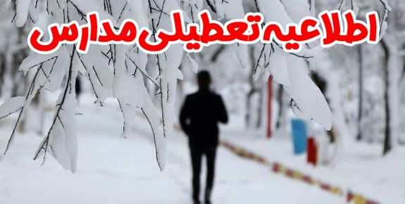 مدارس آذربایجانغربی یکشنبه 17 آذر تعطیل است