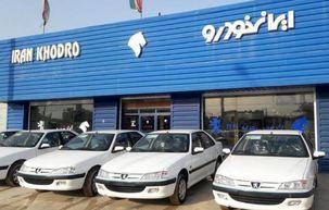 باز هم فروش اینترنتی خودرو و باز هم عدم دسترسی به سایت / سایت ثبت نام فروش خودروی ایران خودرو از دسترس خارج شده است