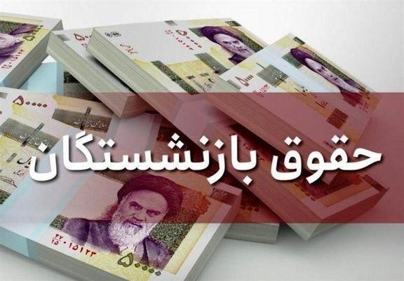 حقوق بازنشستگان کشوری از امروز 29 اردیبهشت واریز میشود