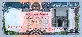 تصاویر پول رایج افغانستان