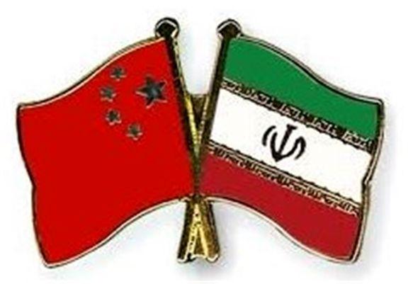 چین: تجارت با ایران  منطقی و مشروع است