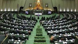 جلسه علنی فردا مجلس درباره بررسی وضعیت اقتصادی کشور است