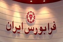 فرابورس ایران خواستار اعمال محدودیت معاملات کدهای مشکوک شد