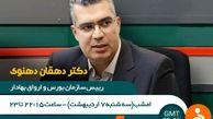 رئیس سازمان بورس امشب در شبکه خبر پیرامون تحولات اخیر بازار سرمایه گفتگو میکند