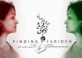 تیزر فیلم ایرانی راه یافته به مراسم اسکار