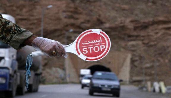 اعمال محدودیتها از ساعت ۱۸ امروز / استقرار پلیس در ورودی تمام شهرهای قرمز و نارنجی