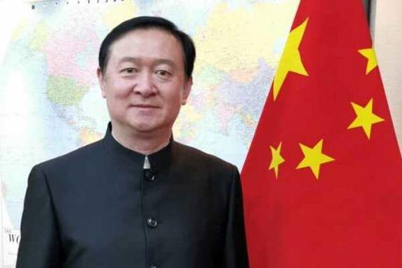تشکر سفیر چین از ایران با یک ضرب المثل فارسی