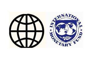 بررسی صندوق بینالمللی پول و بانک جهانی