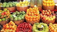 قیمت انواع نواع میوه های تابستانه