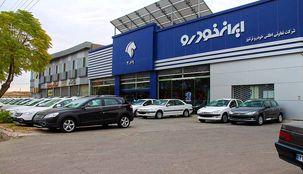 شرایط تبدیل محصولا ایران خودرو با مدل سال 99