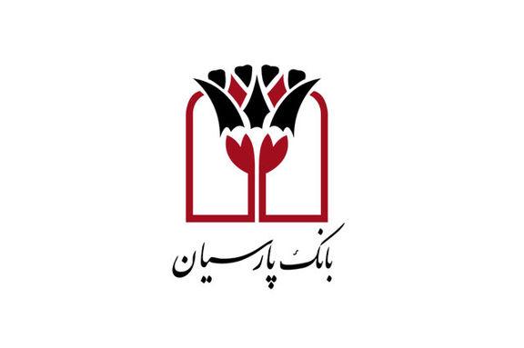 زیان بانک پارسیان به سود تبدیل شد