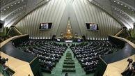 طرح اعاده اموال نامشروع مسئولان در مجلس تصویب شد