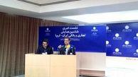 نشست خبری ششمین همایش تجاری و بانکی ایران-اروپا