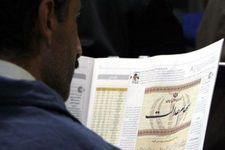 فروشندگان سهام عدالت میتوانند کارگزار ناظر را تغییر دهند