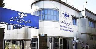 سازمان هواپیمایی کشوری از شمول قانون خدمات کشوری مستثنی شد