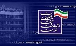 معیارهای حقوق شهروندی در وزارت ارتباطات تدوین شد