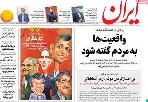 عناوین روزنامههای 21 آذرماه 98
