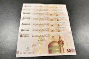 وزارت اقتصاد با فروش 9 هزار میلیارد ریال اوراق بدهی موافقت کرد