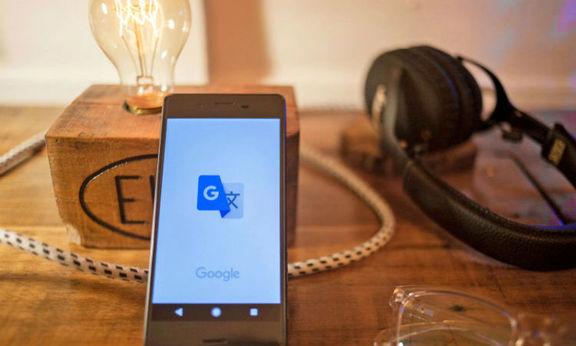 ترجمه بصری گوگل ترنسلیت  ۱۳ زبان جدید  را پشتیبانی می کند