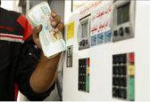 با گرانفروشان بنزین برخورد می شود
