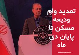 سخنگوی دولت:  وام ودیعه مسکن تا پایان دی ماه تمدید شد